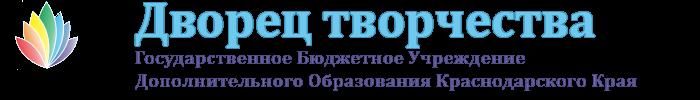 """ДВОРЕЦ ТВОРЧЕСТВА"""