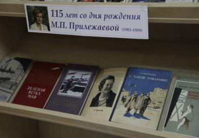 115 лет со дня рождения писательницы Марии Павловны Прилежаевой