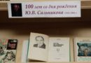 100 лет со дня рождения кубанского писателя Юрия Васильевича Сальников