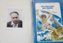 Писателю Владиславу Петровичу Крапивину исполняется 80 лет