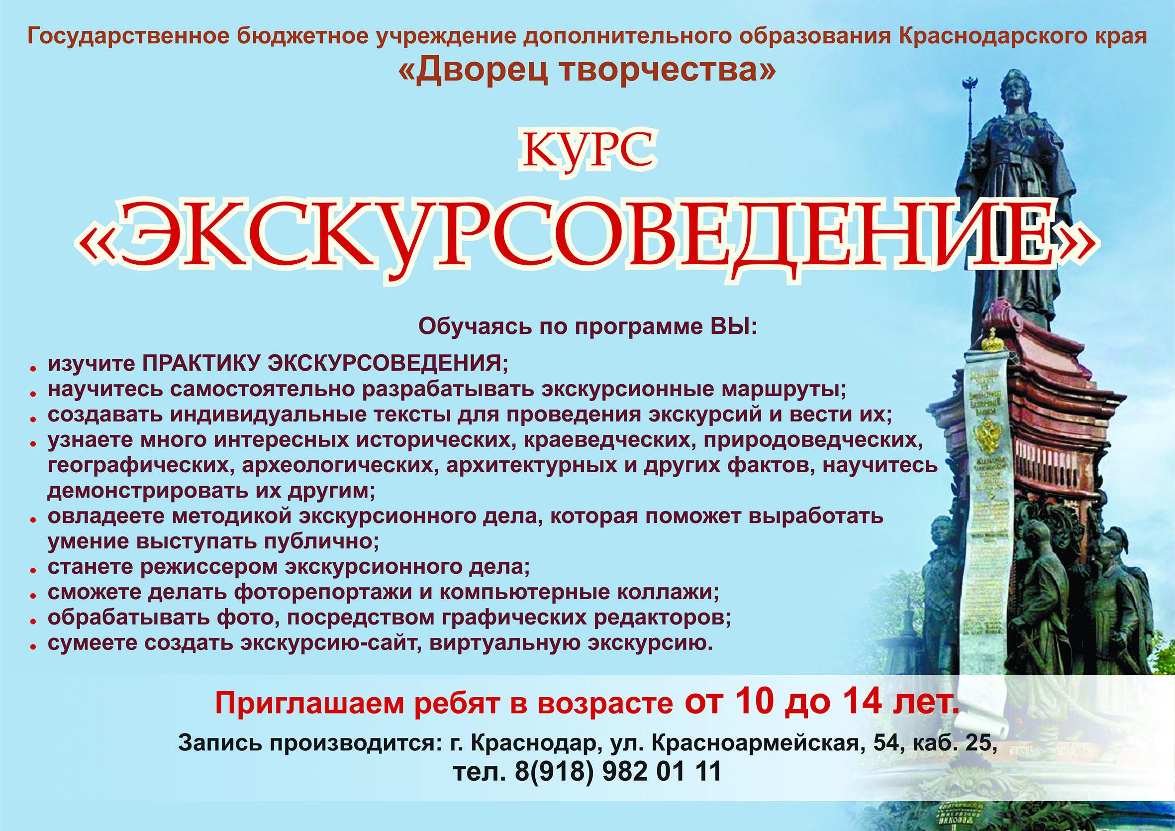 Экскурсоводы Краснодара