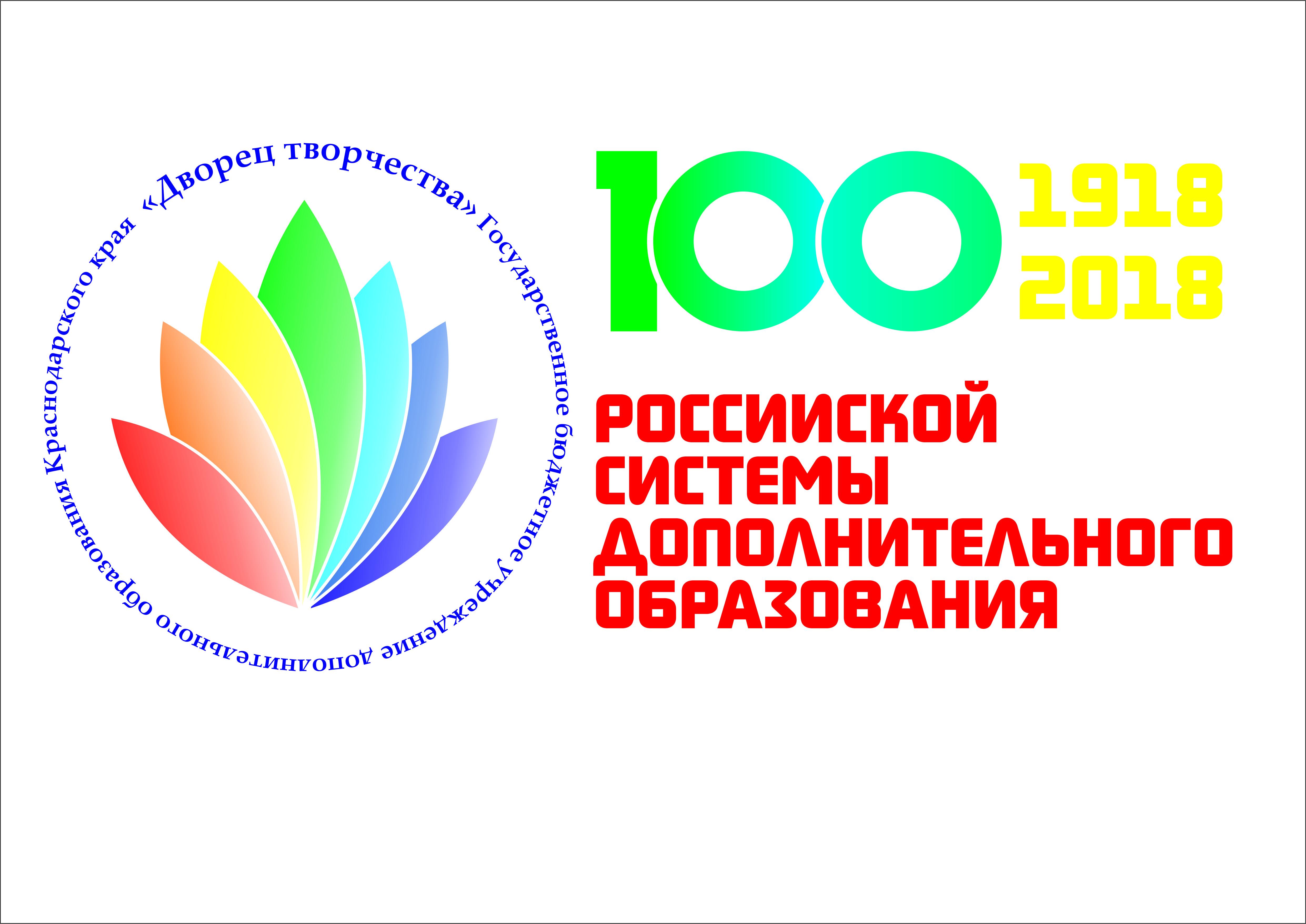 100-летие системы дополнительного образования РФ
