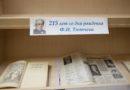 Исполнилось 215 лет со дня рождения поэта Ф.И. Тютчева