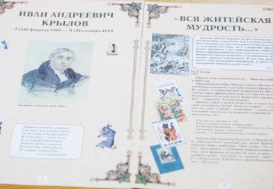 250 лет назад родился Иван Андреевич Крылов