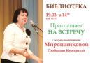 Встреча с детской писательницей Мирошниковой Л.К.