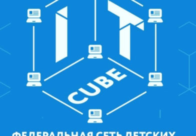 Открытие IT-Cube