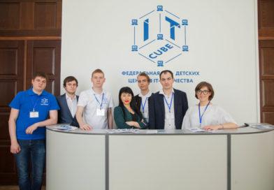 Открытие детского центра It-творчества «IT-CUBE»