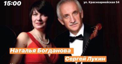 Концерт музыкантов, мастеров конкурса «КТК — талантливым детям»