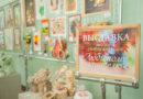 Выставка «Любимому учителю»