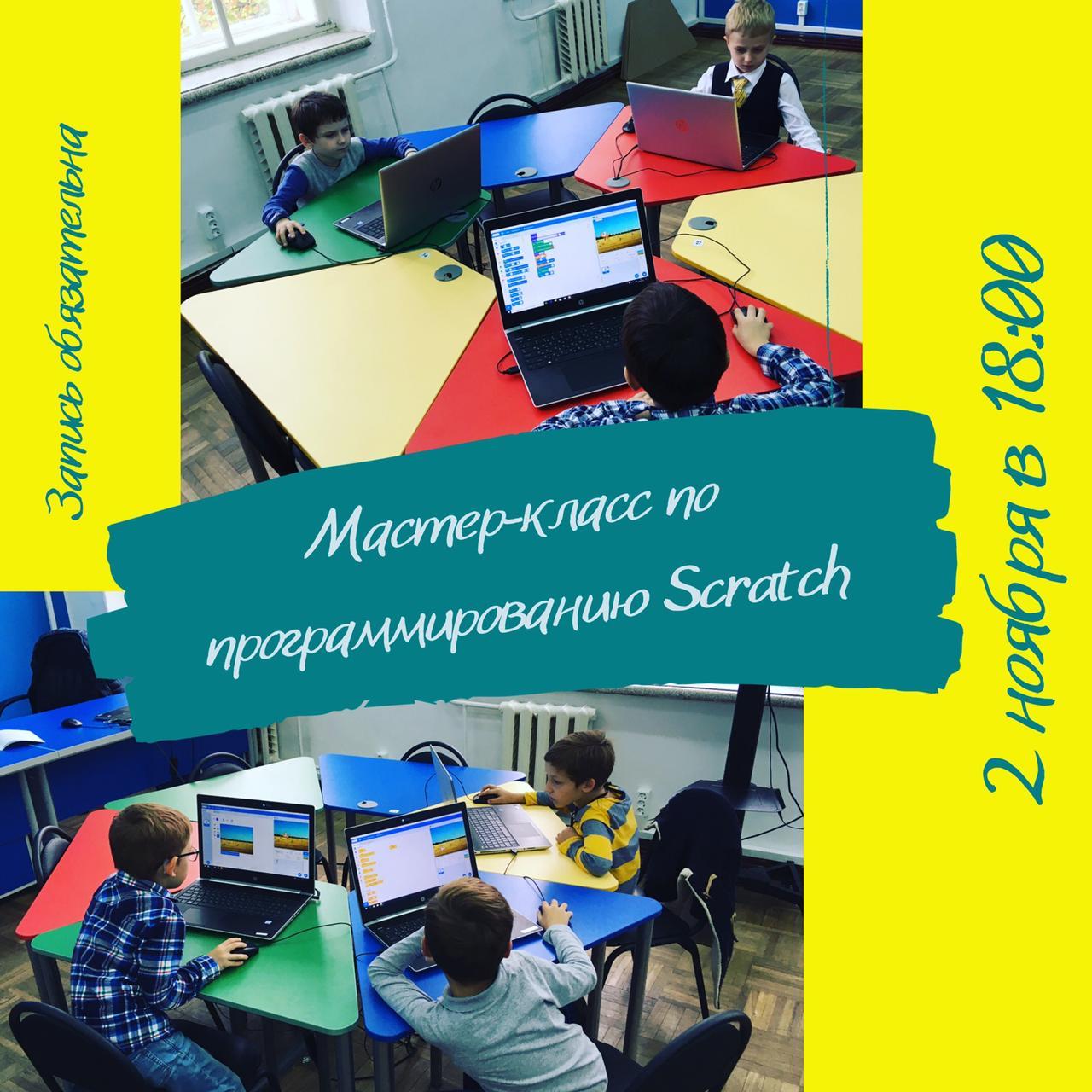 Мастер-класс по креативному программированию в Scratch 3.0