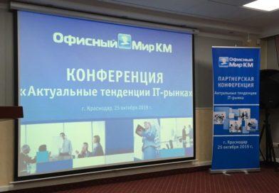 Получение новых знаний на конференции «Актуальные тенденции IT-рынка»