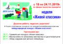 Презентация Международного конкурса юных чтецов «Живая классика»