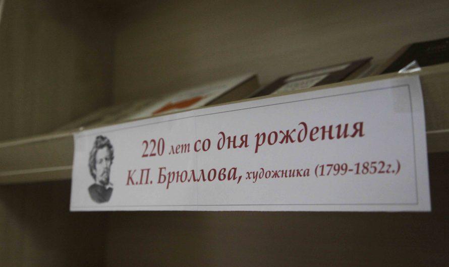 220 лет назад родился Карл Павлович Брюллов