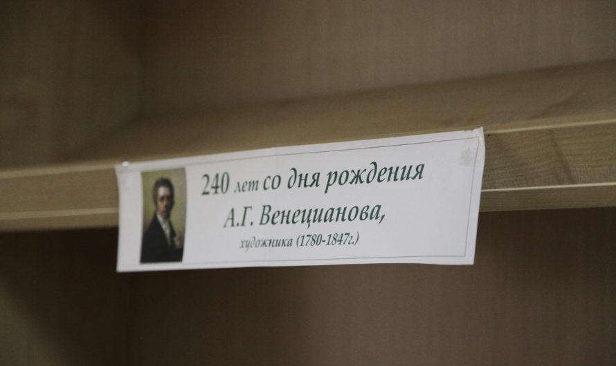 Юбилей Венецианова А.Г.