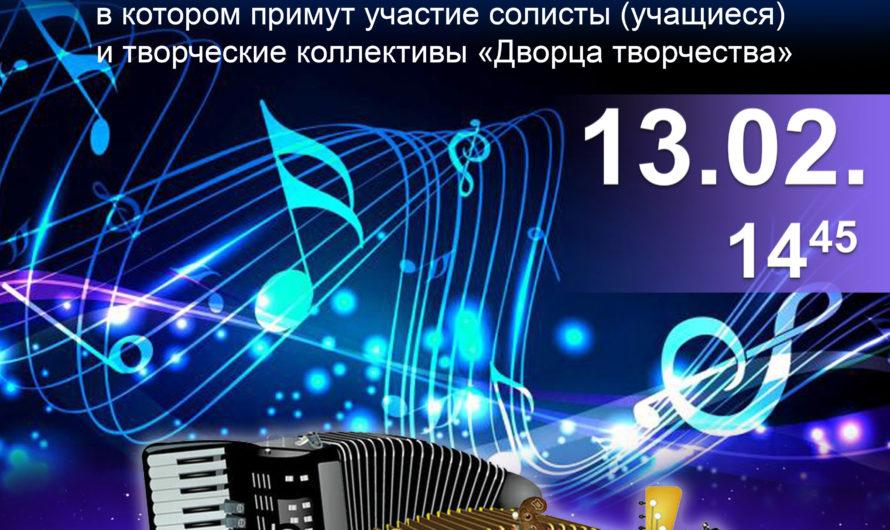 Концерт «Музыкальная вселенная»!