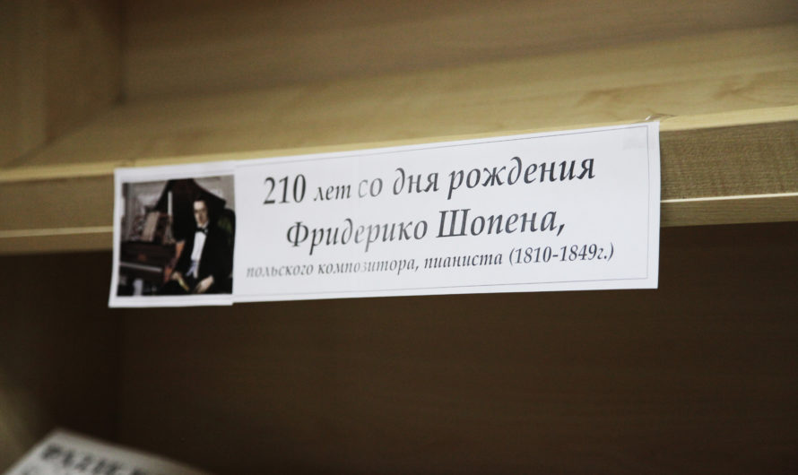 Юбилей Ф.Шопена