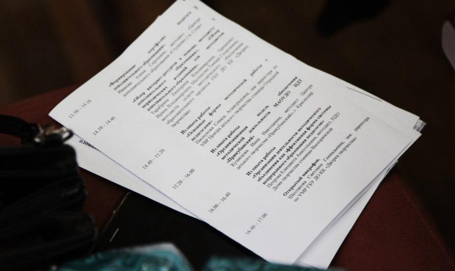 Краевой семинар «Содержание и формы деятельности методиста по сопровождению современного образовательного процесса в системе дополнительного образования»