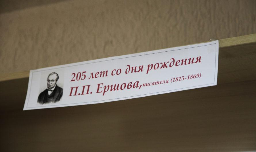 205 лет назад родился Петр Павлович Ершов
