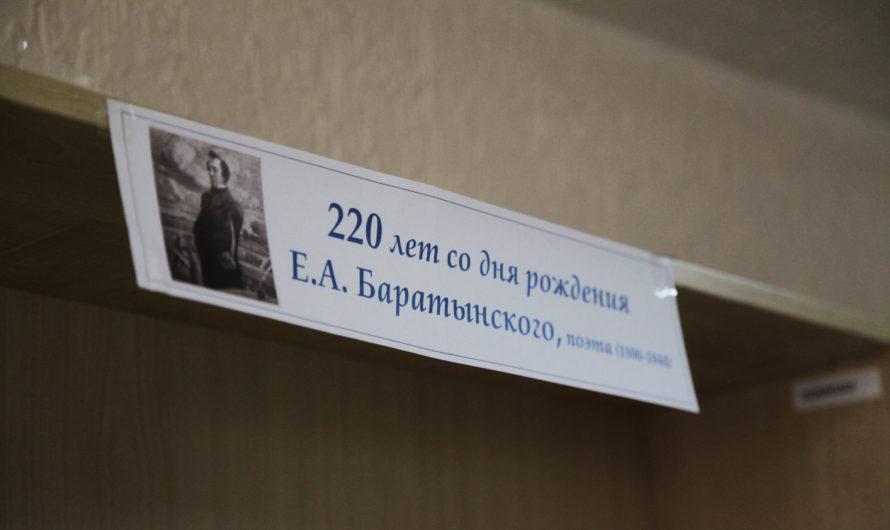 220 лет со дня рождения Евгения Абрамовича Баратынского