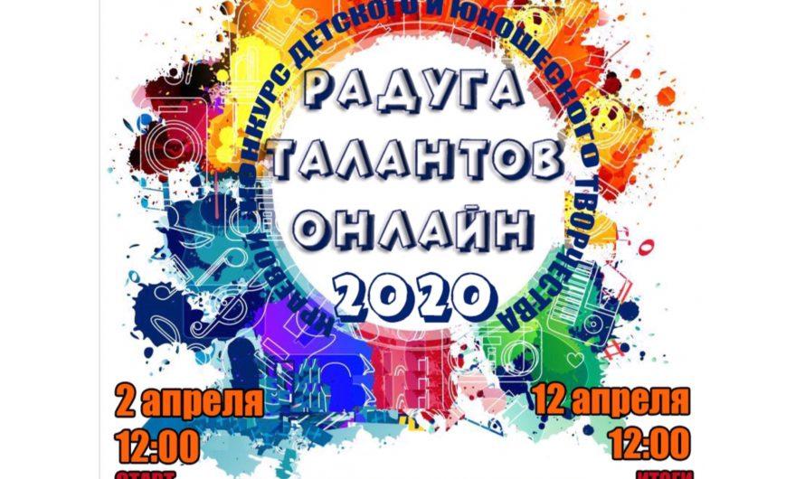 Радуга талантов онлайн 2020!