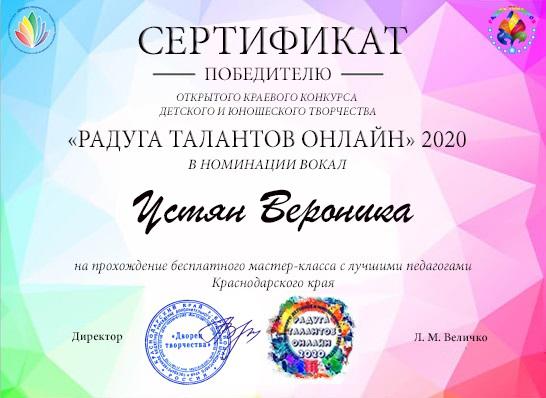 Подведены итоги онлайн конкурса «Радуга талантов онлайн 2020»!
