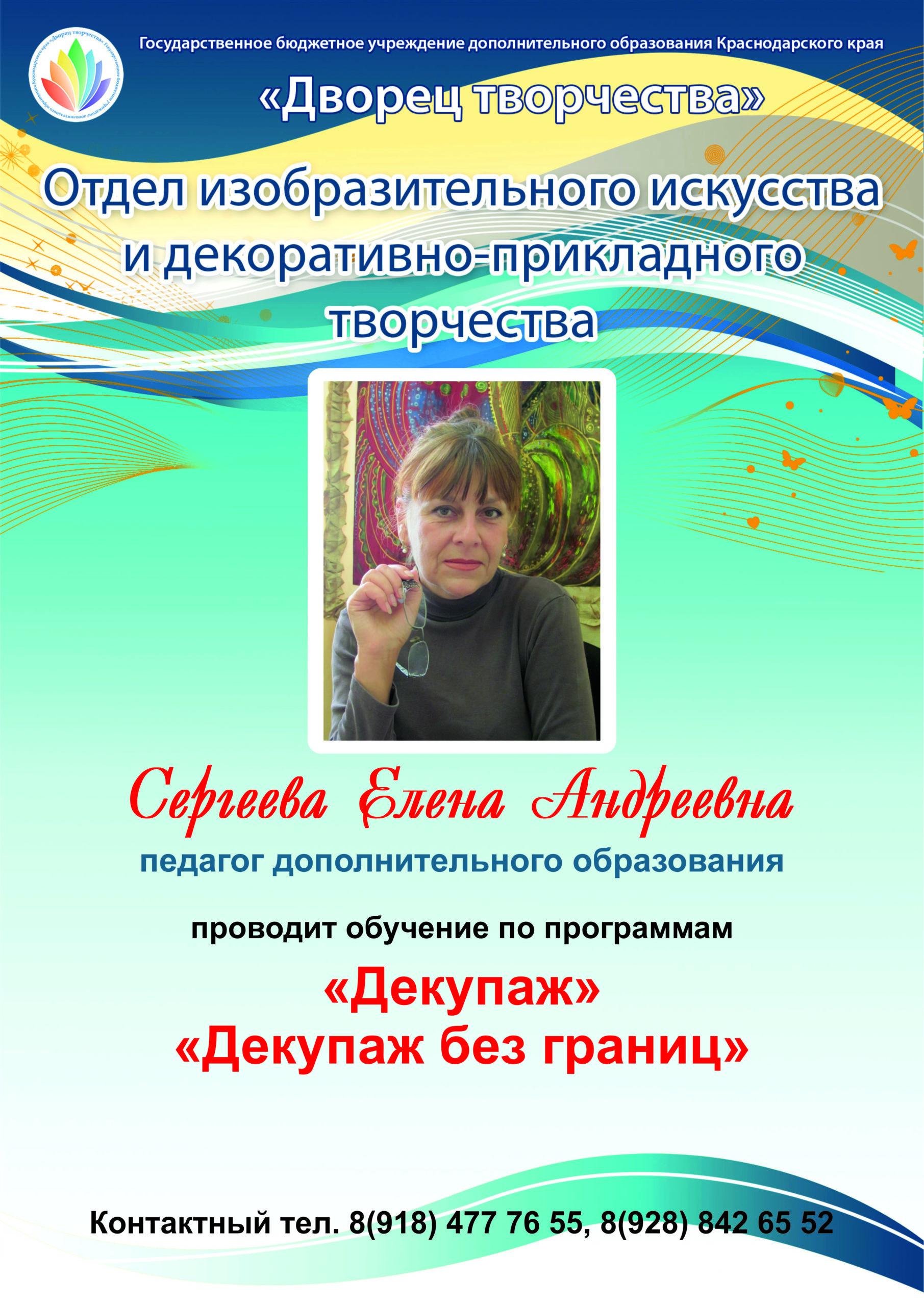 Афиша-реклама Сергеева