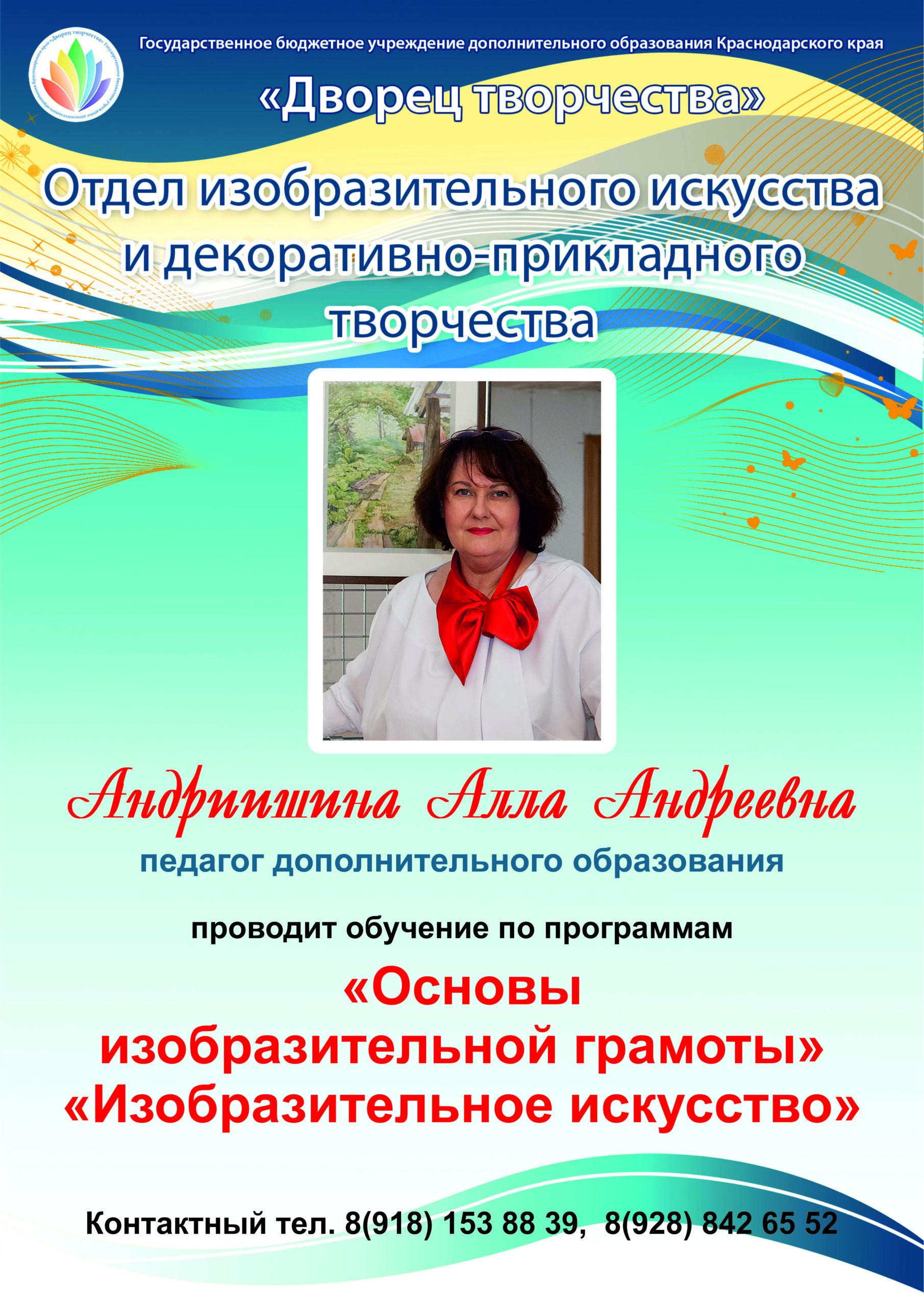 Афиша-реклама педагоги Андриишина