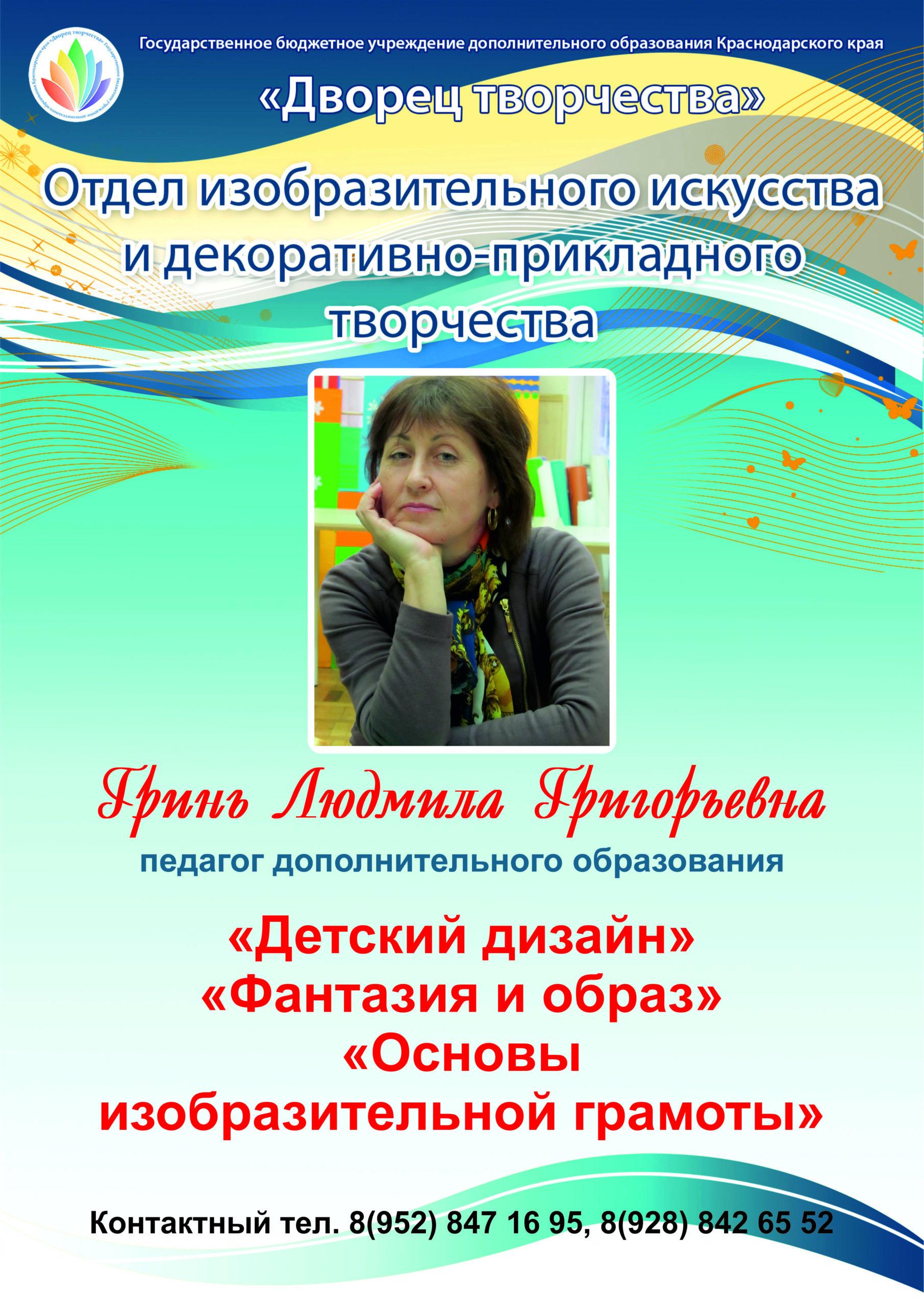 Афиша-реклама педагоги ГРИНЬ