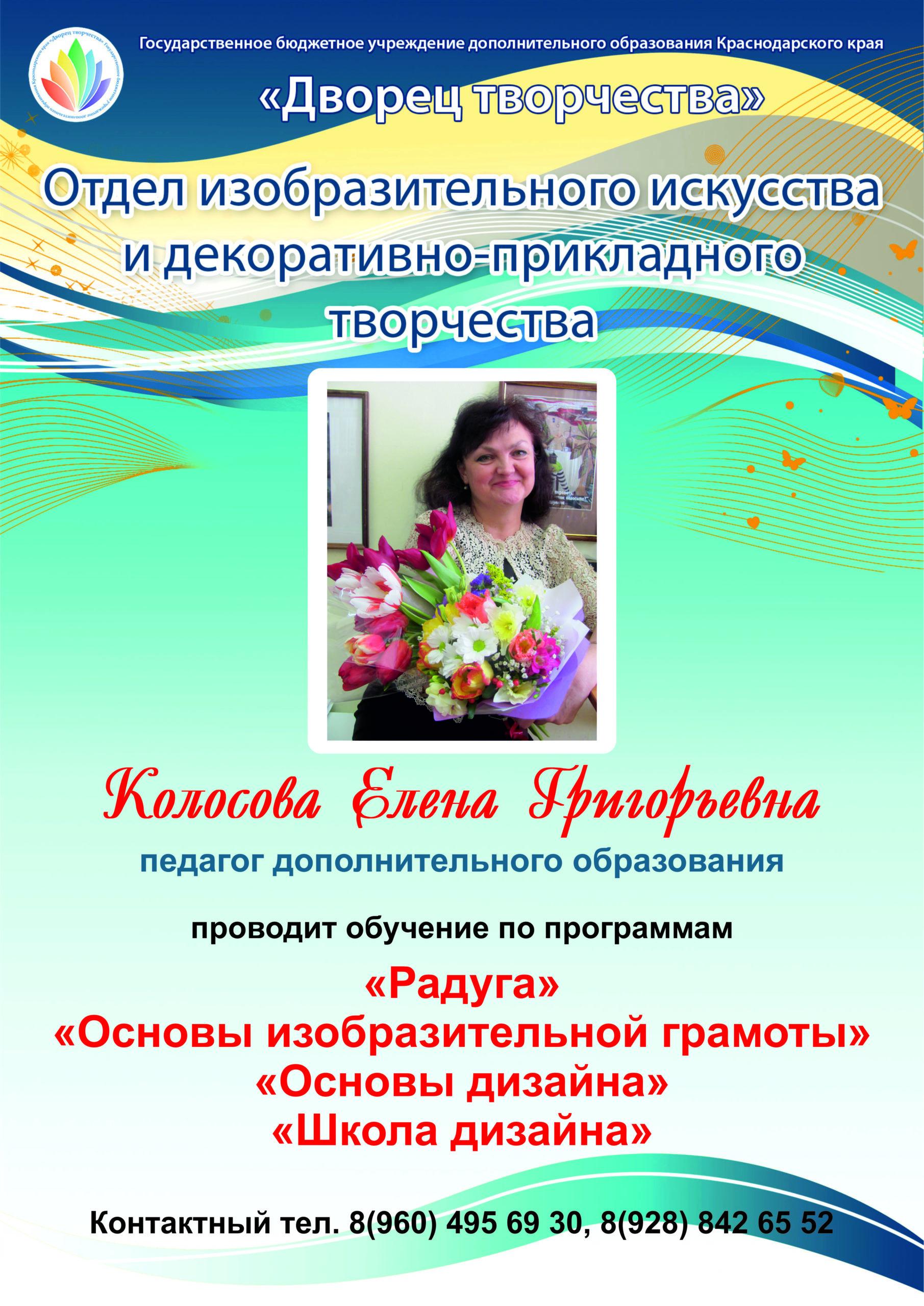 Афиша-реклама педагоги Колосова