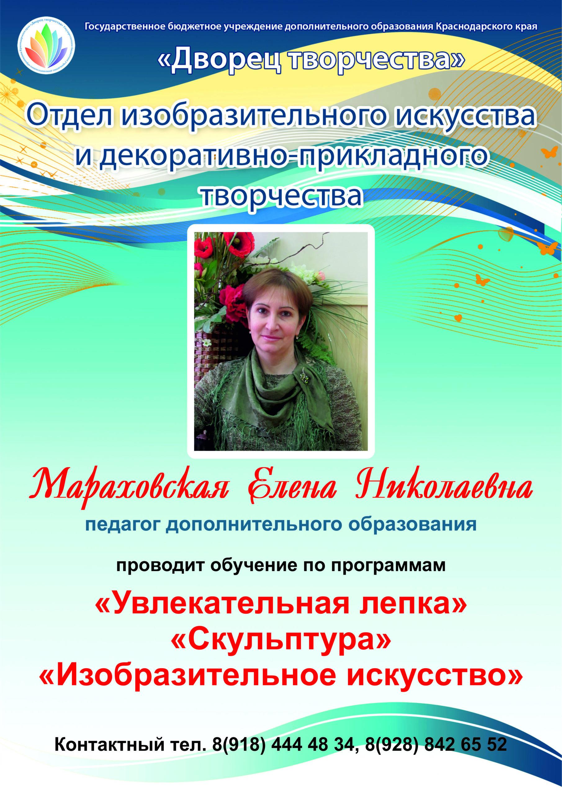 Афиша-реклама педагоги Мараховская