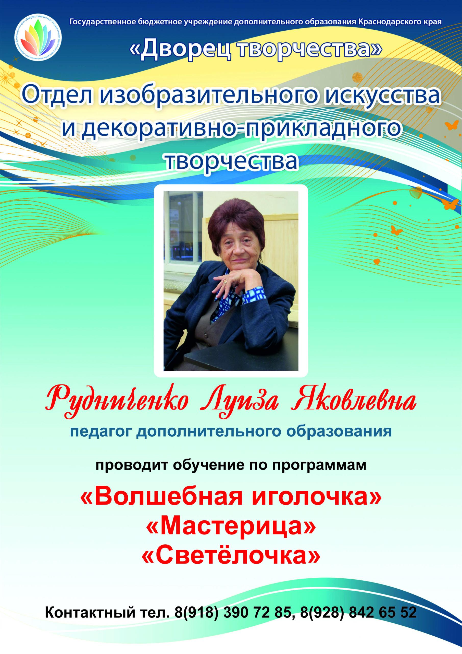 Афиша-реклама педагоги Рудниченко