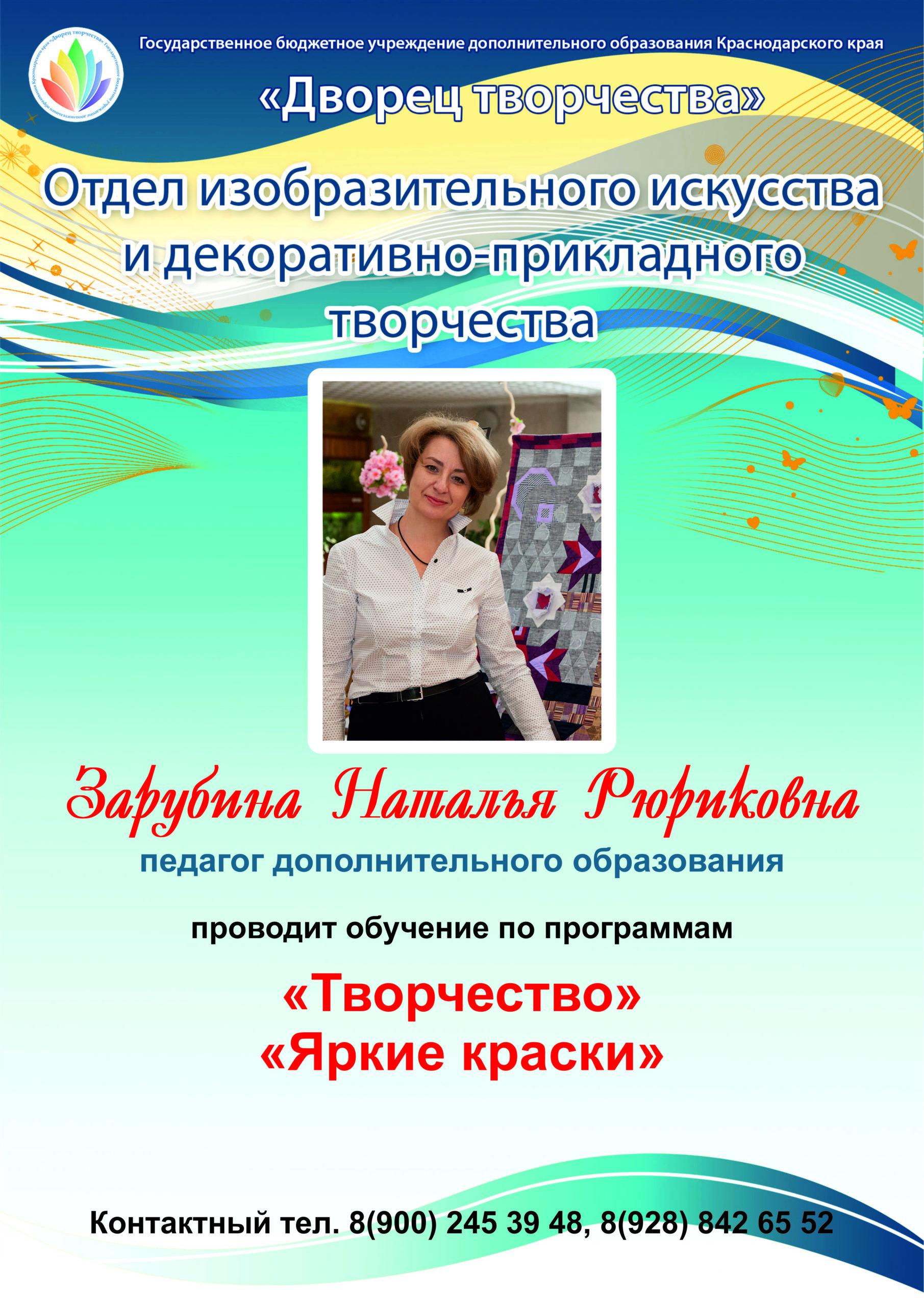 Афиша-реклама педагоги Зарубина