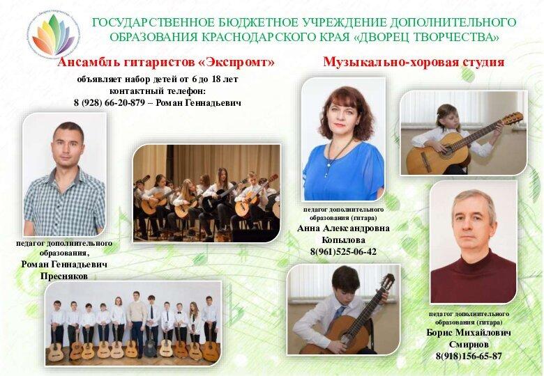 Гитаристы Ансамбль