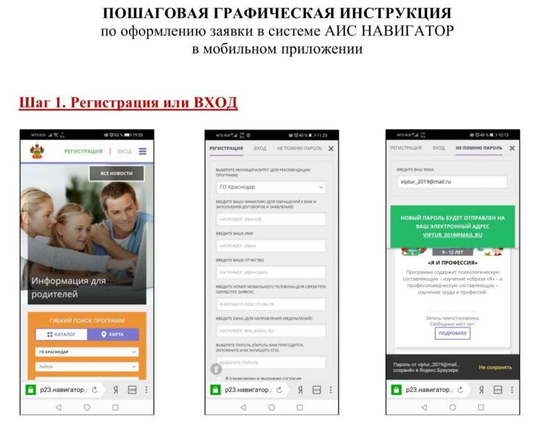 Инструкция мобильная 1