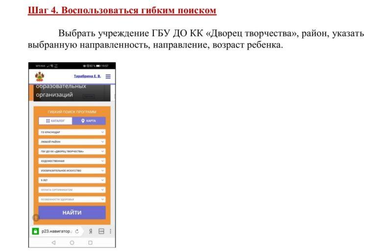 Инструкция мобильная 4