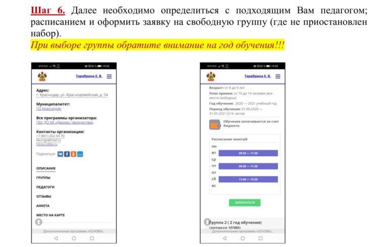 Инструкция мобильная 6