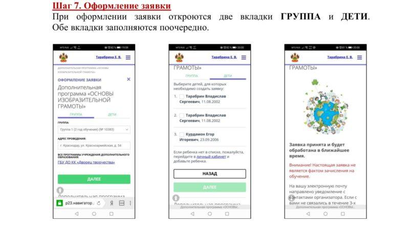Инструкция мобильная 7