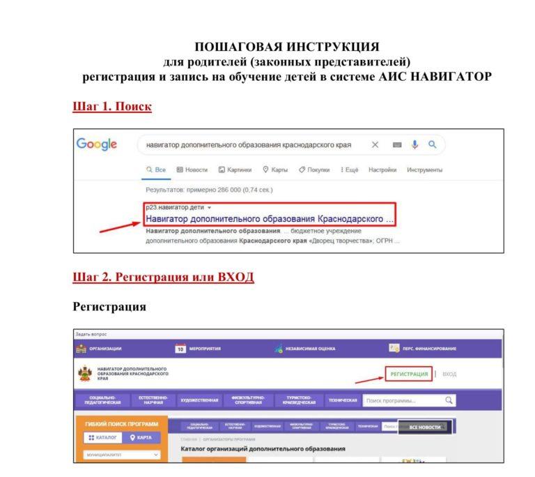 Инструкция навигатор полная версия сайта