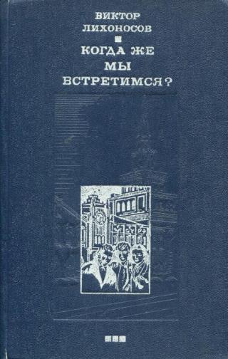 kogda-zhe-my-vstretimsya_615967