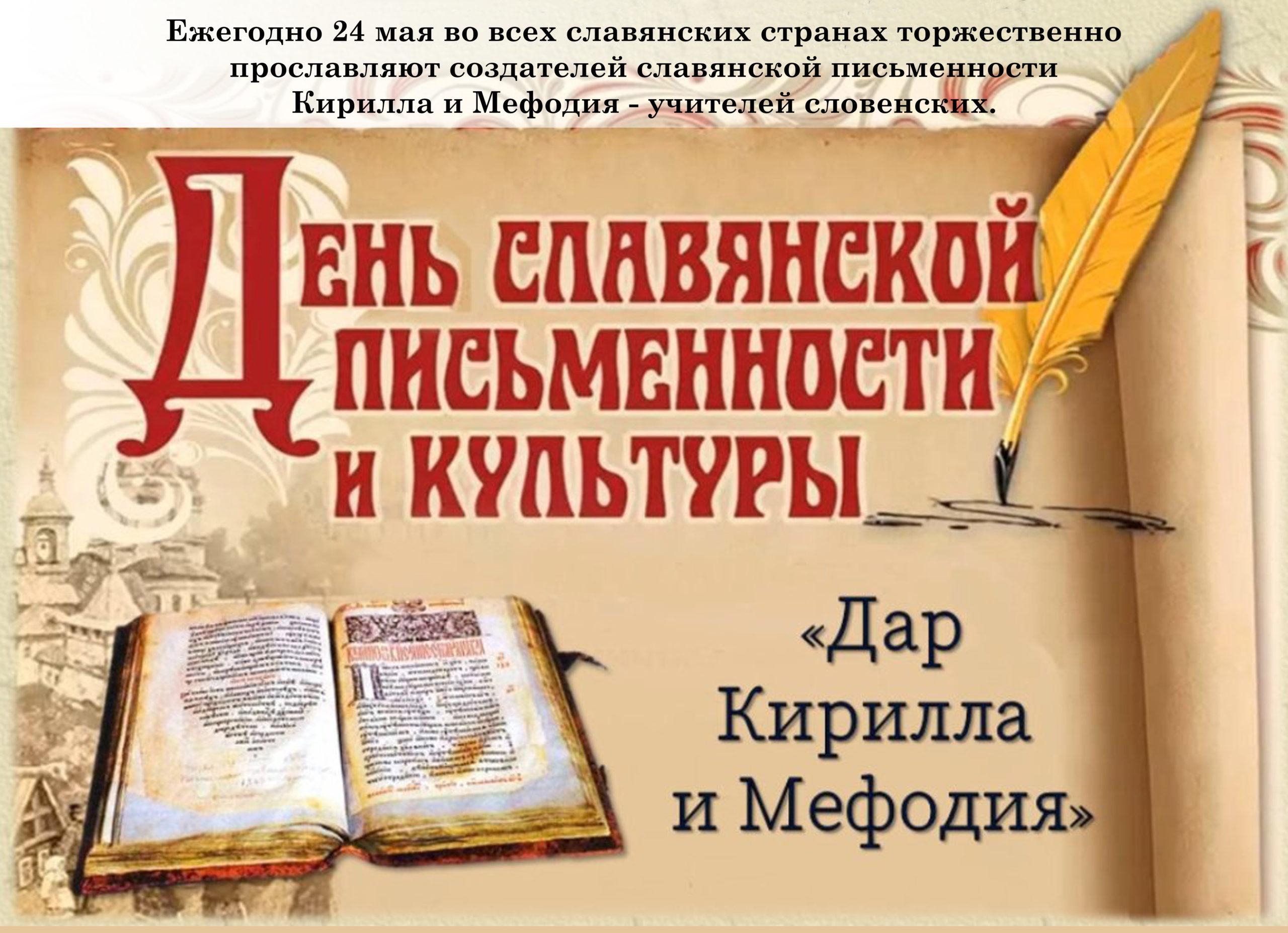 _Афиша День славянской письменности